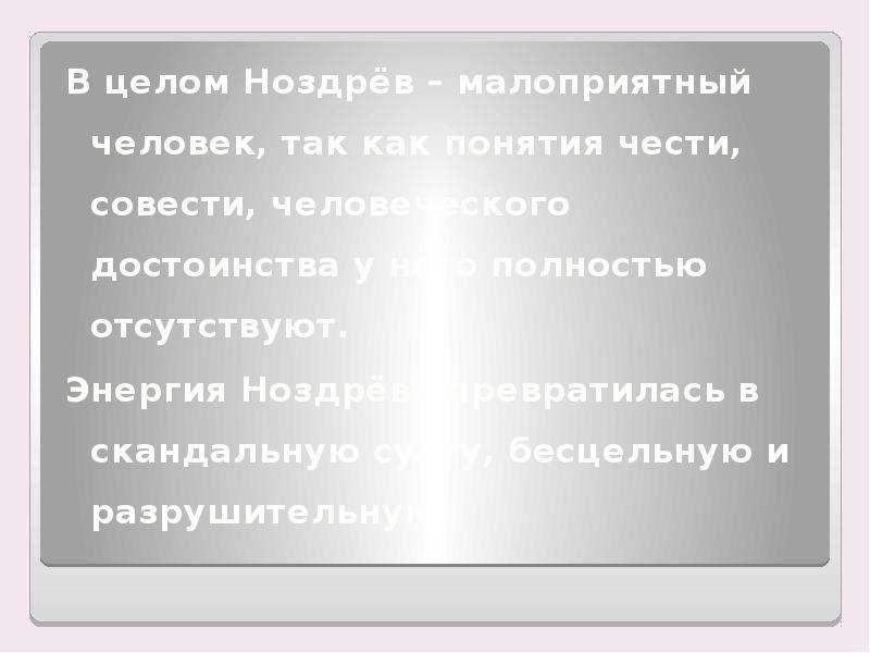 В целом Ноздрёв – малоприятный человек, так как понятия чести, совести, человеческого достоинства у