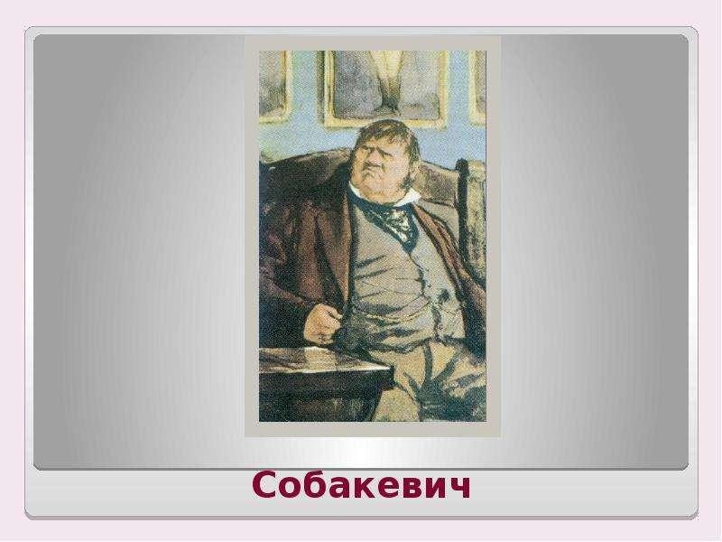 Собакевич