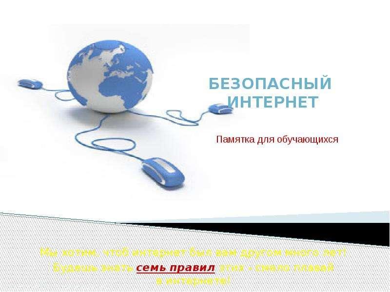 Презентация Безопасный интернет