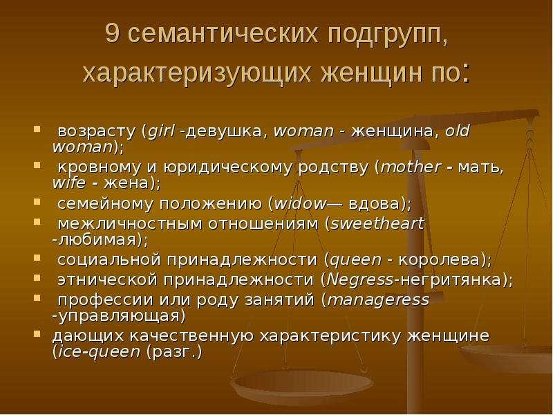 9 семантических подгрупп, характеризующих женщин по: возрасту (girl -девушка, woman - женщина, old w