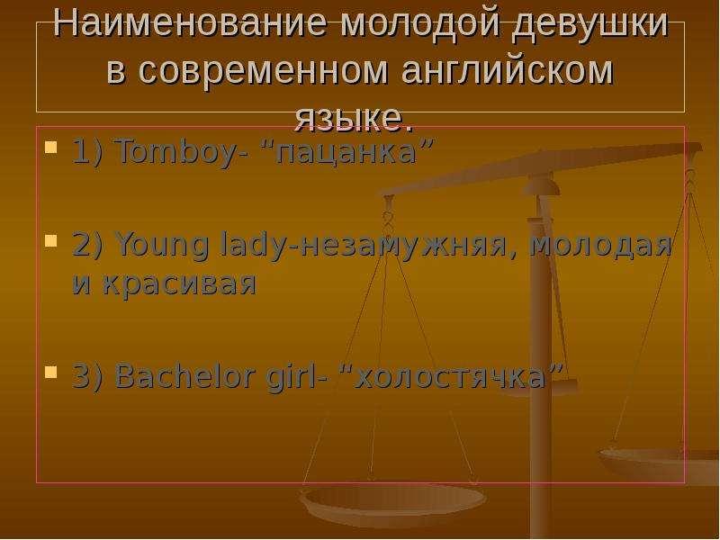 """Наименование молодой девушки в современном английском языке. 1) Tomboy- """"пацанка"""" 2) Young lady-неза"""