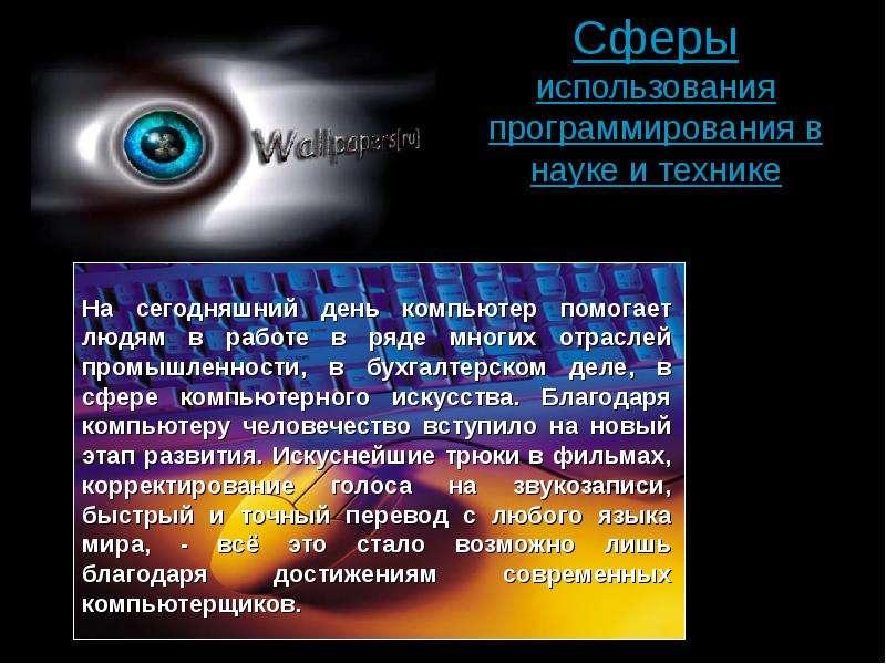 Сферы использования программирования в науке и технике