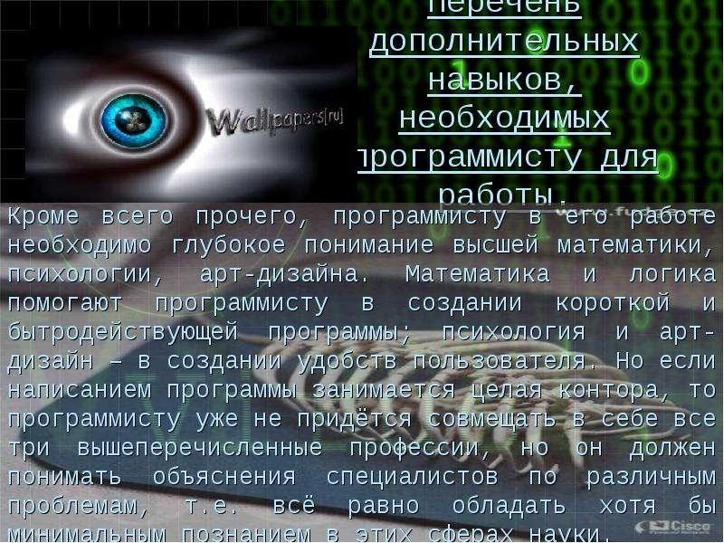 Перечень дополнительных навыков, необходимых программисту для работы.