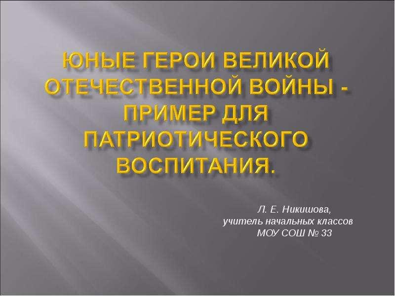 Презентация Юные герои Великой Отечественной войны