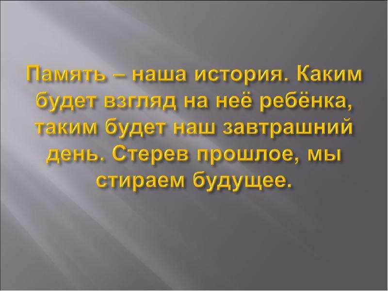 Юные герои Великой Отечественной войны, слайд 15
