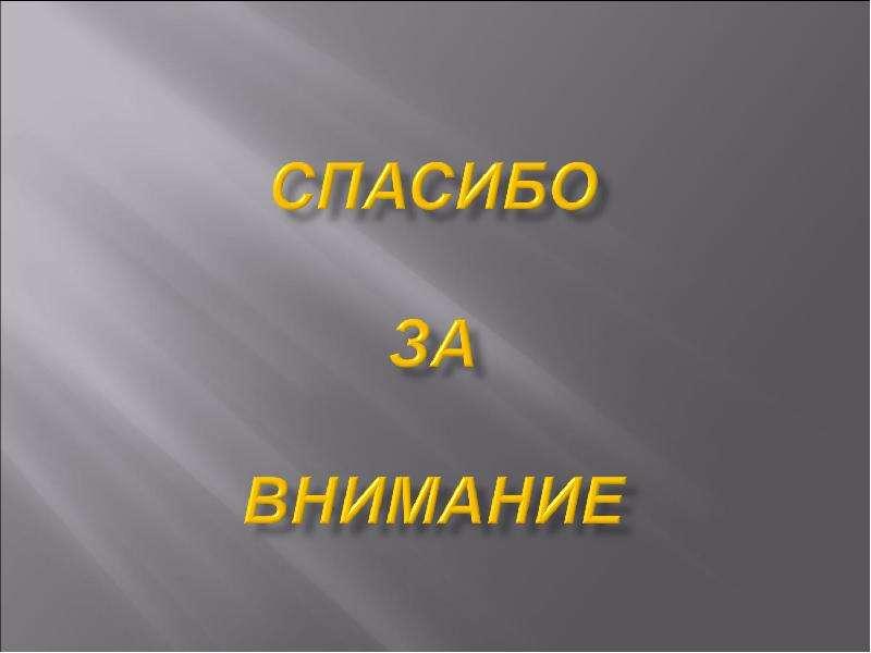 Юные герои Великой Отечественной войны, слайд 16