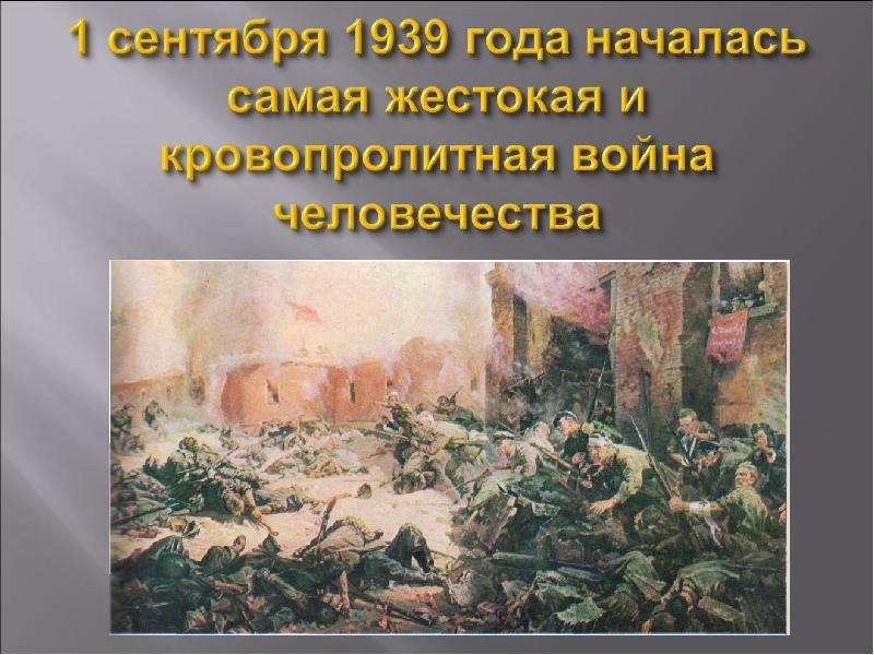 Юные герои Великой Отечественной войны, слайд 4