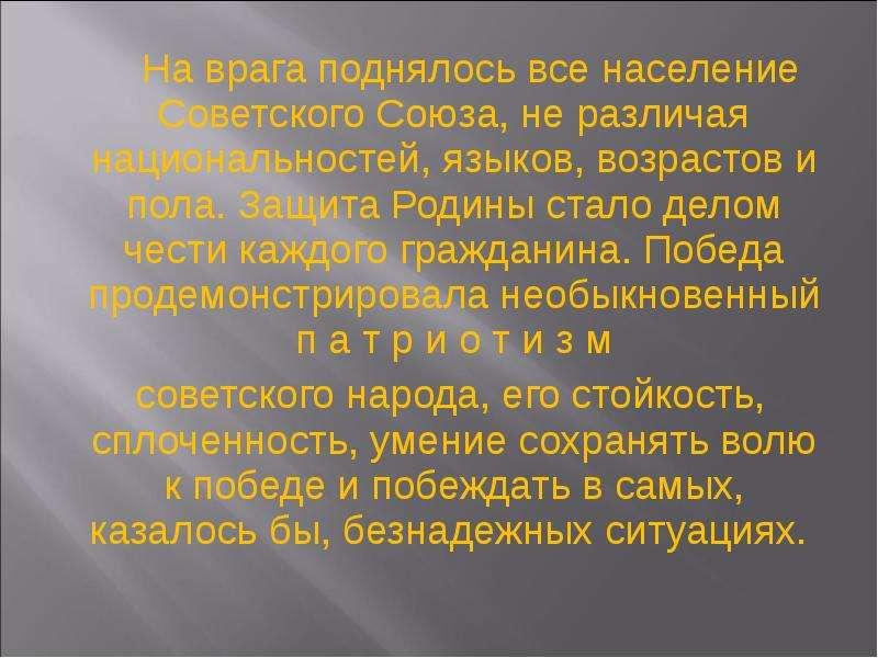 На врага поднялось все население Советского Союза, не различая национальностей, языков, возрастов и