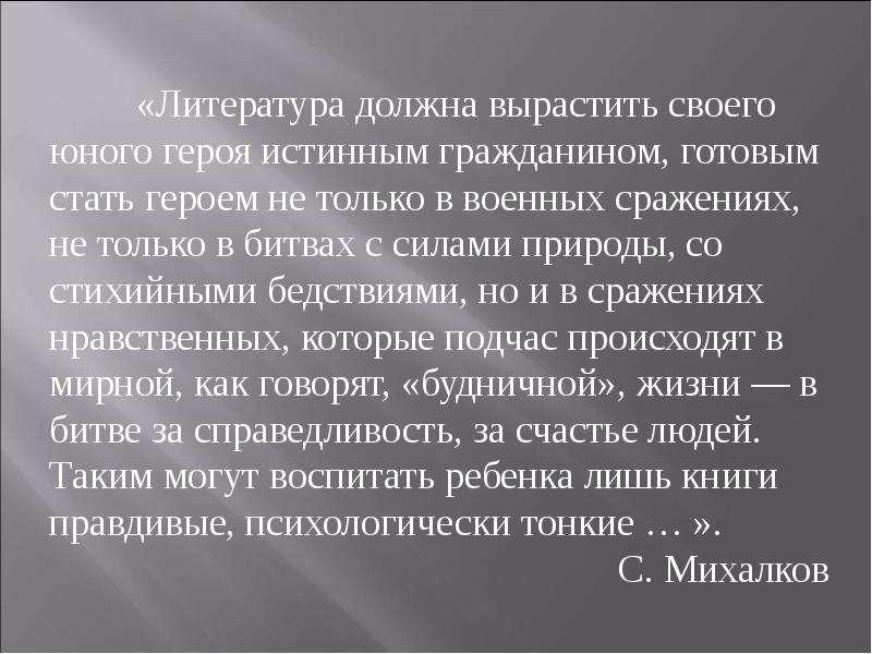 Юные герои Великой Отечественной войны, слайд 8