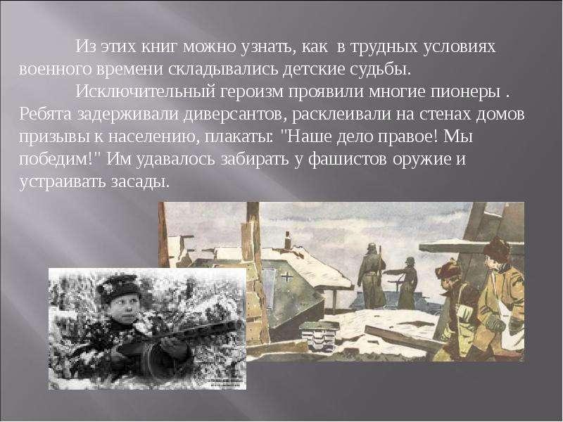 Юные герои Великой Отечественной войны, слайд 10