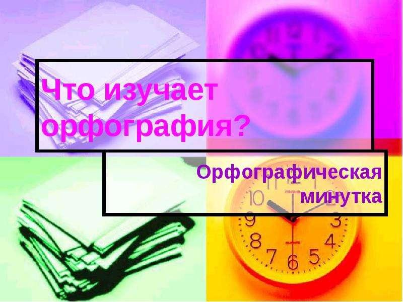 Презентация Что изучает орфография