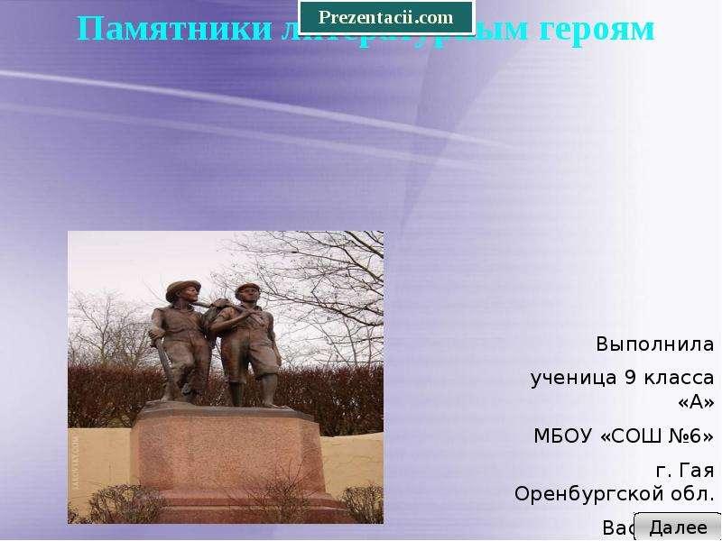 Презентация Памятники литературным героям