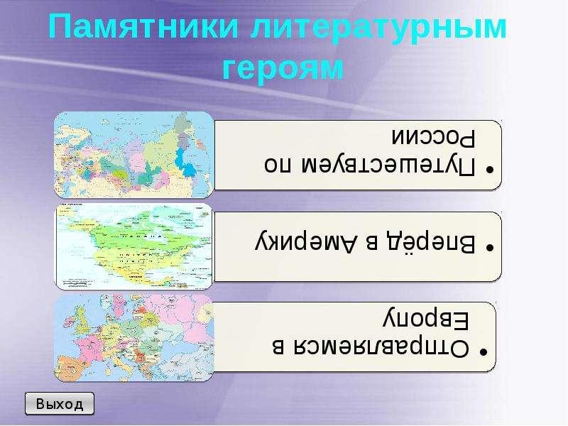 Памятники литературным героям, слайд 3