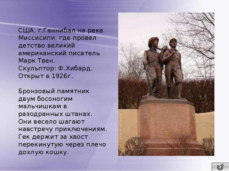 Памятники литературным героям, слайд 5