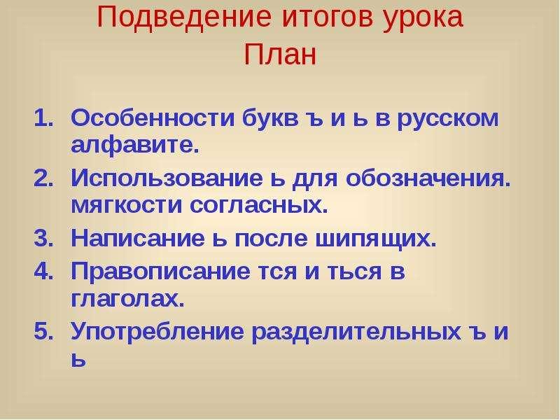 Подведение итогов урока План Особенности букв ъ и ь в русском алфавите. Использование ь для обозначе