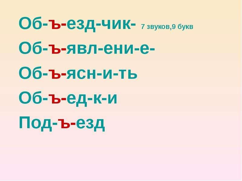 Об-ъ-езд-чик- 7 звуков,9 букв Об-ъ-явл-ени-е- Об-ъ-ясн-и-ть Об-ъ-ед-к-и Под-ъ-езд