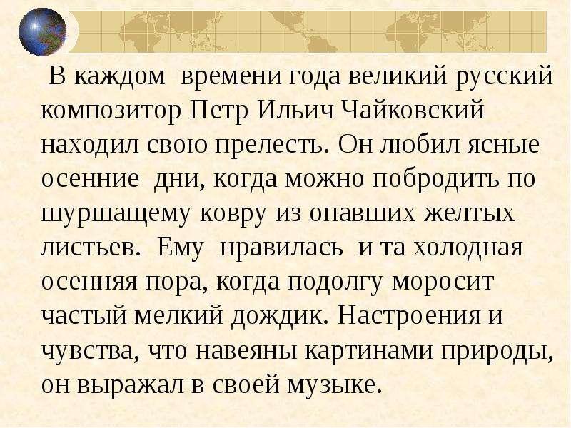 В каждом времени года великий русский композитор Петр Ильич Чайковский находил свою прелесть. Он люб
