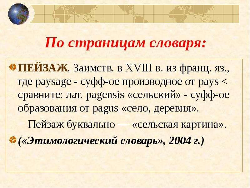 По страницам словаря: ПЕЙЗАЖ. Заимств. в XVIII в. из франц. яз. , где paysage - суфф-ое производное
