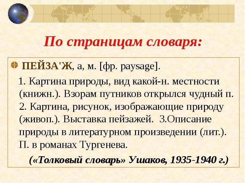 По страницам словаря: ПЕЙЗА'Ж, а, м. [фр. paysage]. 1. Картина природы, вид какой-н. местности