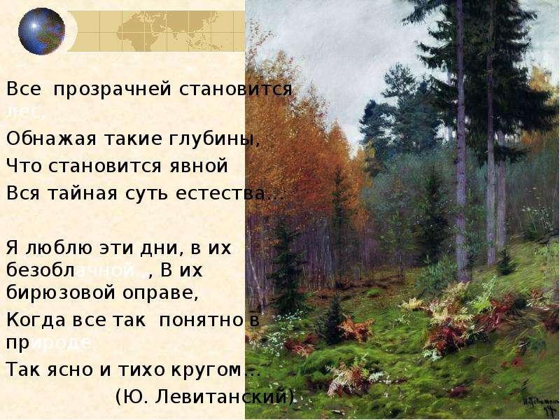 Все прозрачней становится лес, Все прозрачней становится лес, Обнажая такие глубины, Что становится