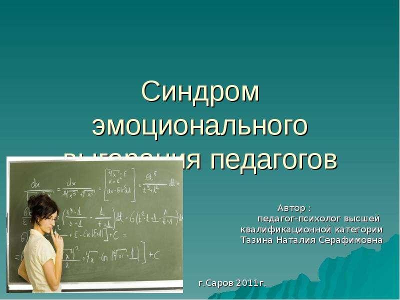 Презентация Синдром эмоционального выгорания педагогов