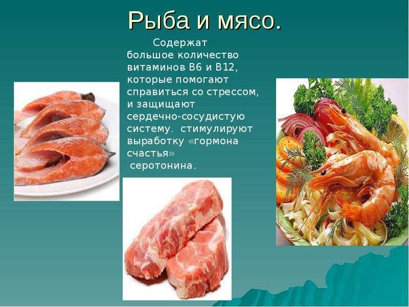 Рыба и мясо.