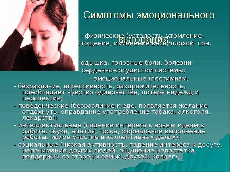 Симптомы эмоционального выгорания: - физические (усталость, утомление, истощение, изменение веса, пл