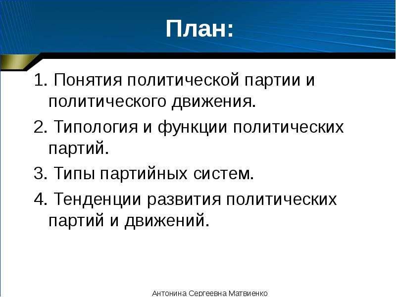 План: 1. Понятия политической партии и политического движения. 2. Типология и функции политических п