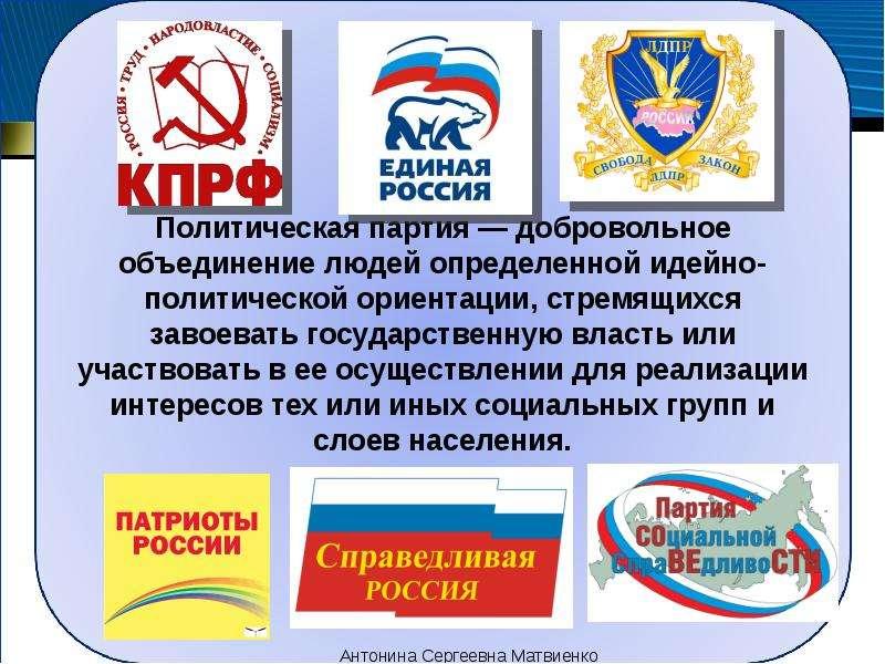 Сущностные признаки политической партии 1) определенная идеология, система общих ценностей и норм. 2