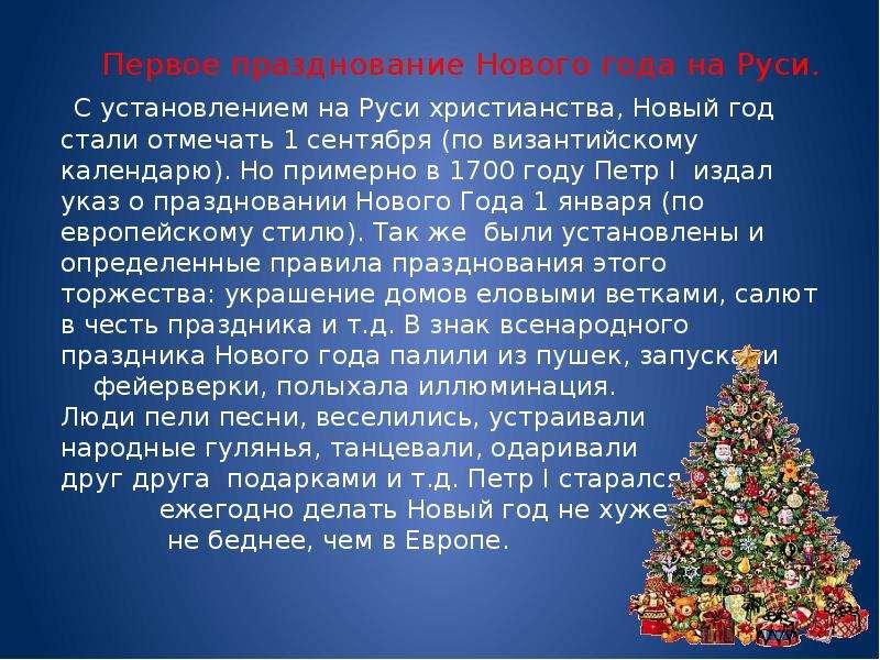 Христиане не празднуют новый год