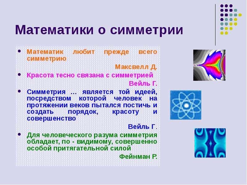 ПРЕЗЕНТАЦИЯ ОСЕВАЯ И ЦЕНТРАЛЬНАЯ СИММЕТРИЯ 8 КЛАСС СКАЧАТЬ БЕСПЛАТНО