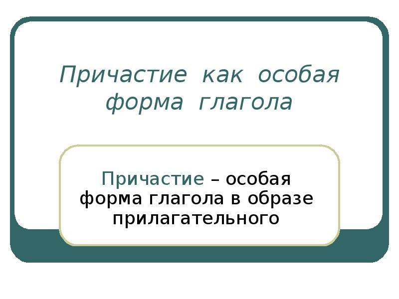 Презентация Причастие как особая форма глагола