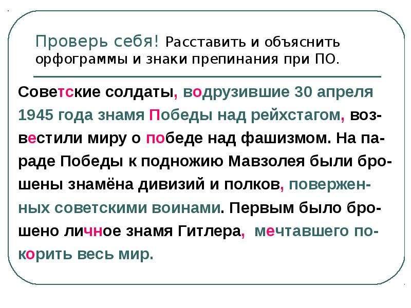 Проверь себя! Расставить и объяснить орфограммы и знаки препинания при ПО. Советские солдаты, водруз