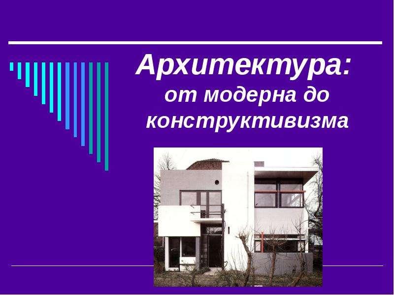 Реферат архитектура от модерна до конструктивизма 73