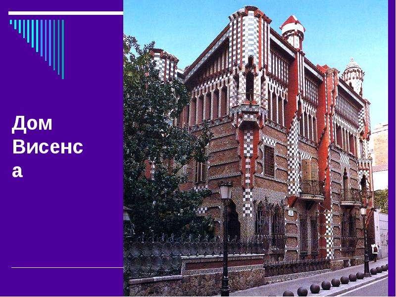Архитектура от модерна до конструктивизма доклад 8324