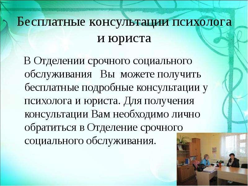 rabota-psihologa-v-tsentre-sotsialnogo-obsluzhivaniya