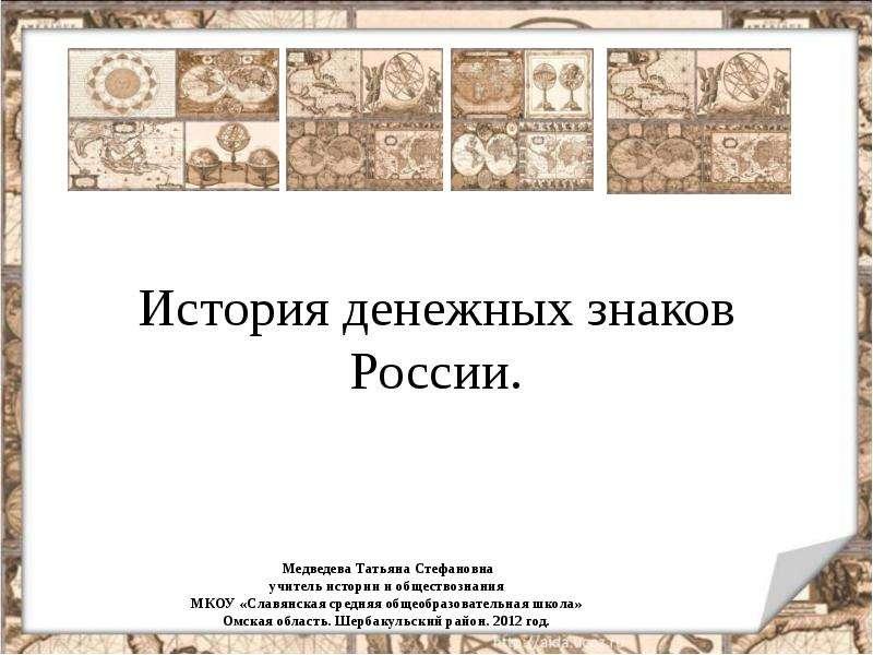 Презентация История денежных знаков России