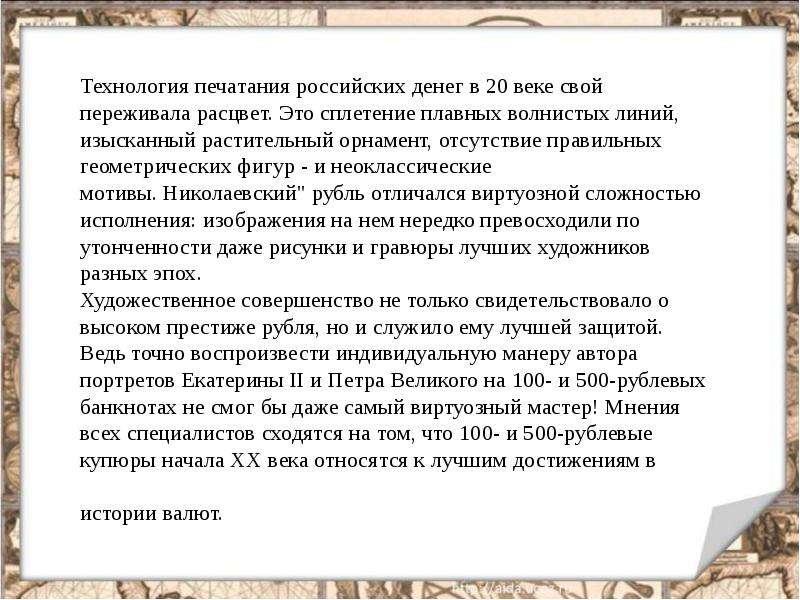 Технология печатания российских денег в 20 веке свой переживала расцвет. Это сплетение плавных волни