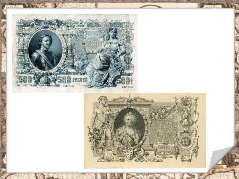 История денежных знаков России, слайд 17