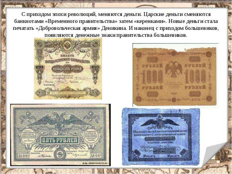 С приходом эпохи революций, меняются деньги. Царские деньги сменяются банкнотами «Временного правите