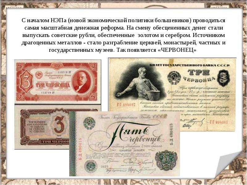 С началом НЭПа (новой экономической политики большевиков) проводиться самая масштабная денежная рефо