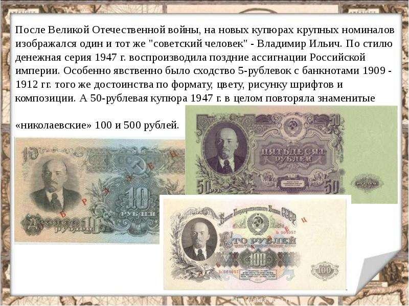 После Великой Отечественной войны, на новых купюрах крупных номиналов изображался один и тот же &quo
