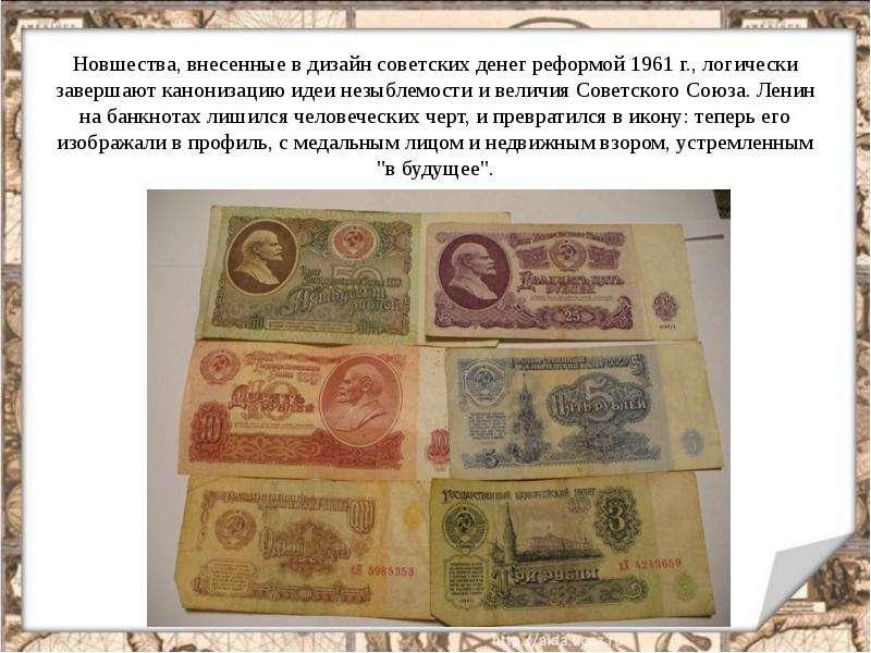 Новшества, внесенные в дизайн советских денег реформой 1961 г. , логически завершают канонизацию иде