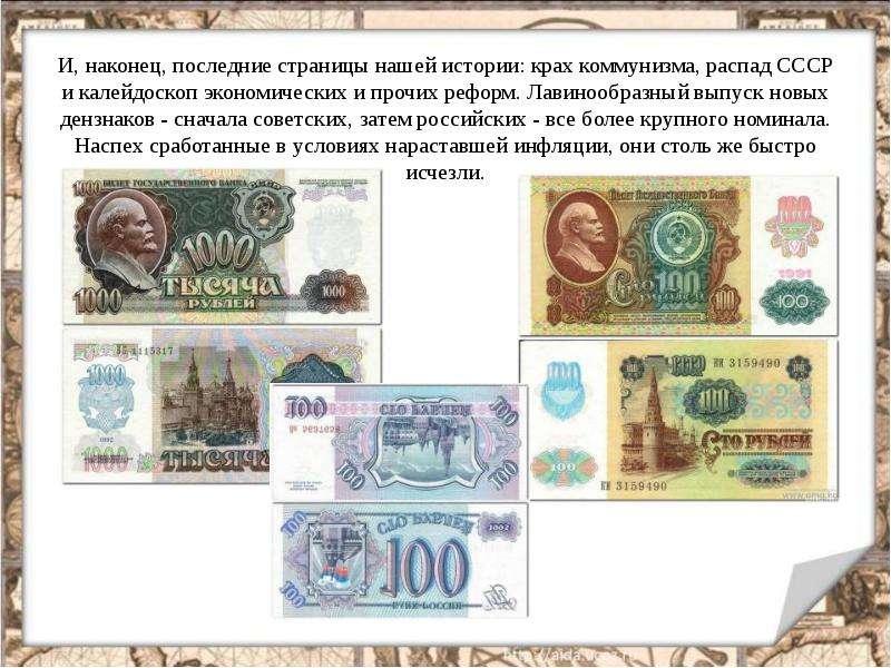 И, наконец, последние страницы нашей истории: крах коммунизма, распад СССР и калейдоскоп экономическ