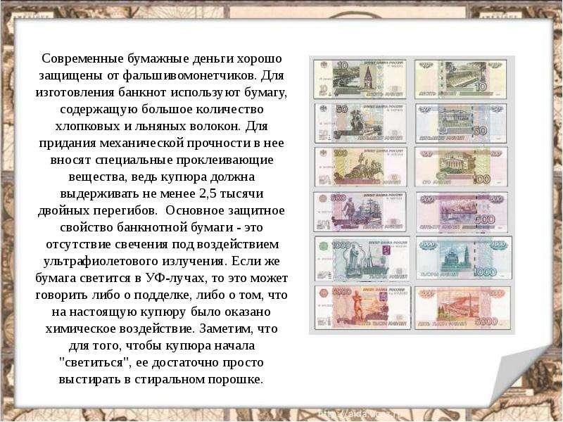 Современные бумажные деньги хорошо защищены от фальшивомонетчиков. Для изготовления банкнот использу
