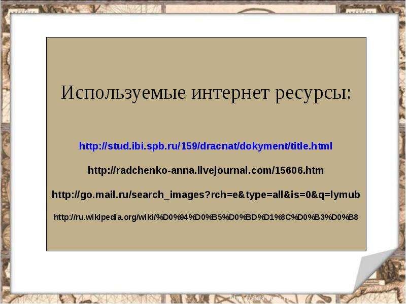История денежных знаков России, слайд 25