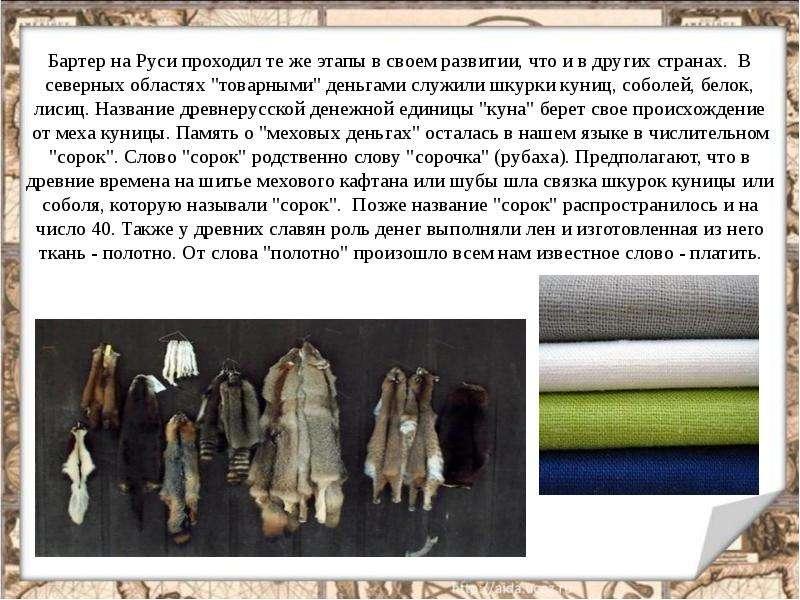 Бартер на Руси проходил те же этапы в своем развитии, что и в других cтранах. В северных областях &q