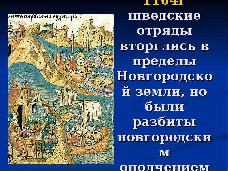 1164г шведские отряды вторглись в пределы Новгородской земли, но были разбиты новгородским ополчение