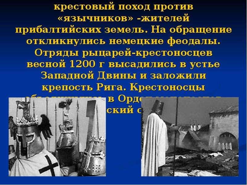 В кон. 12 века римский папа объявил крестовый поход против «язычников» -жителей прибалтийских земель