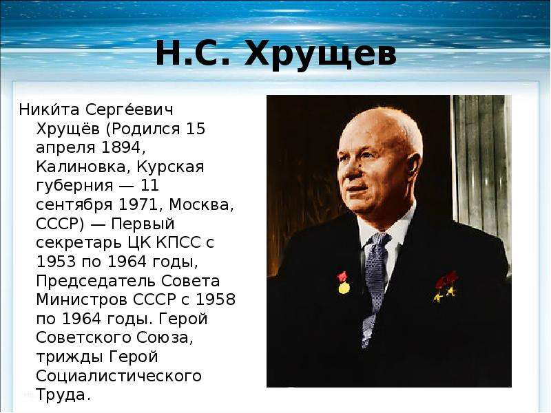 nikita khrushchev essay Nikita khrushchev essay stage and audience essay help essay on cause and effect of text messaging insead essay word limit related post of nikita khrushchev.